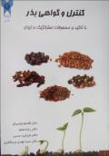 کنترل و گواهی بذر با تاکید بر محصولات استراتژیک در ایران