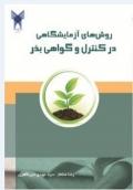 روشهای آزمایشگاهی در کنترل و گواهی بذر